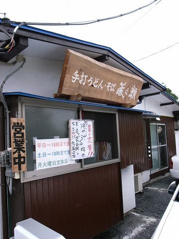 蔵之瀬 001