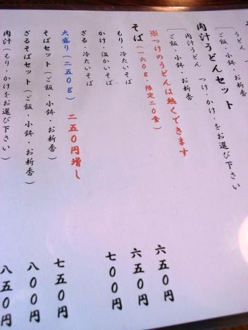 蔵之瀬 004