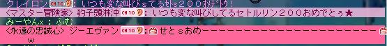 200祝い3