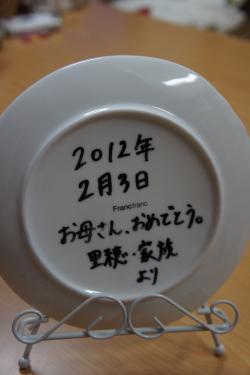DSC09625_convert_20120203231351.jpg