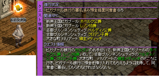 銀行クエ8-1