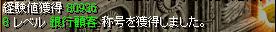 銀行クエ8-3