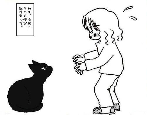 kuronokoto3_convert_20090320131908.jpg