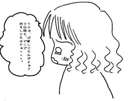 kuronokoto4_convert_20090320131926.jpg