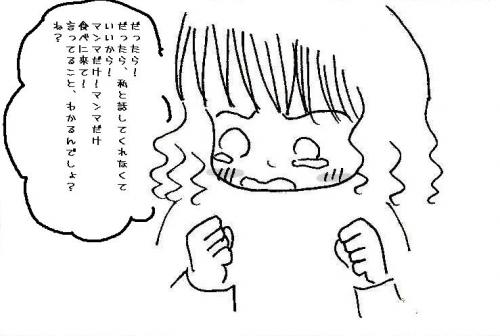 kuronokoto6_convert_20090320131954.jpg