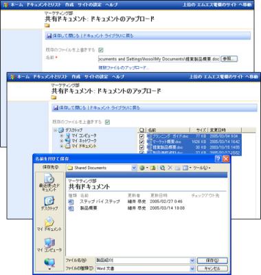 Officeアプリからドキュメントライブラリへの保存、(複数)ファイルのアップロード