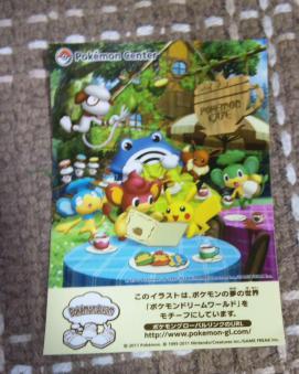 pokemoncafe16_20110529130936.jpg