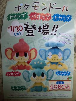pokemoncafe99.jpg