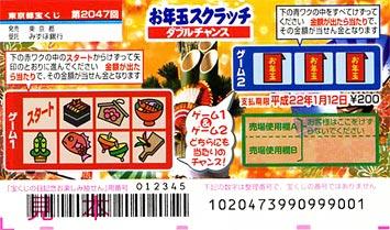 otoshidama2009_tky.jpg