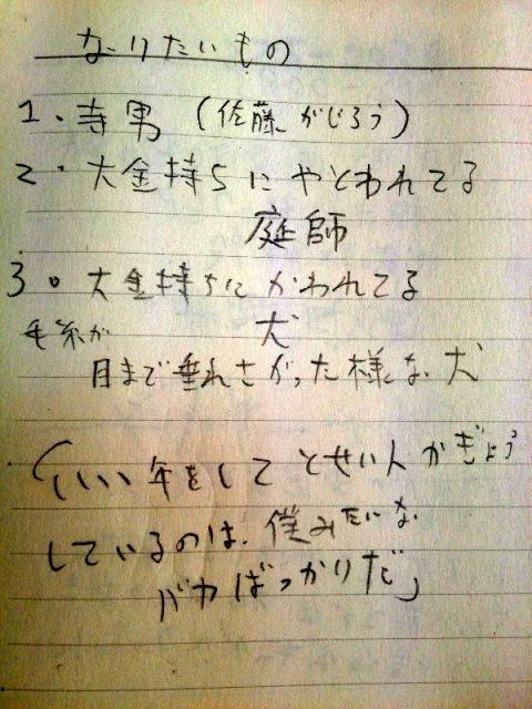 創作メモ 003