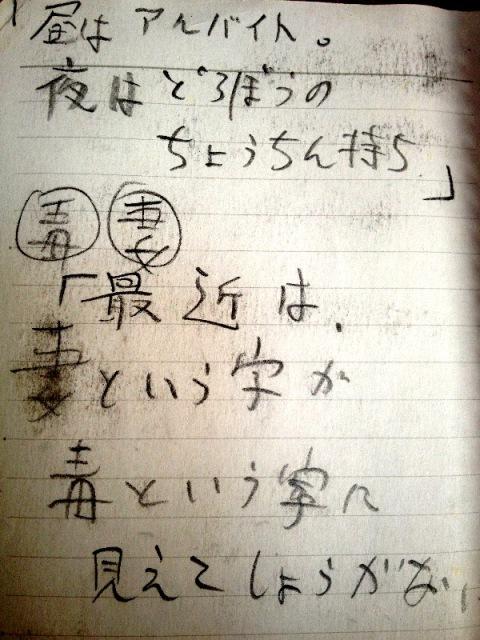 創作メモ 004