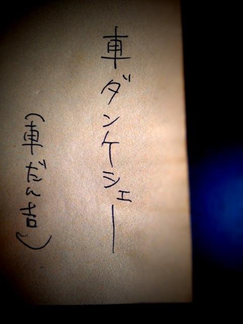 創作メモ 009