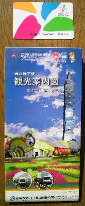 台北観光案内とMRTカード