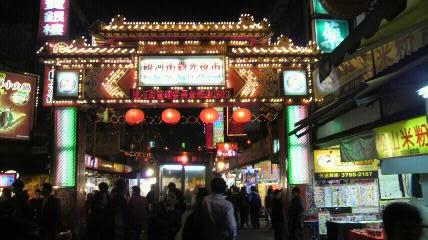 松山エリア餃河街観光夜市入口