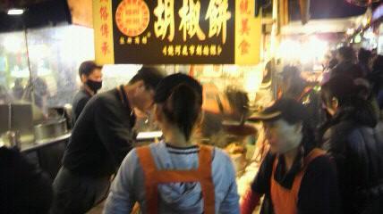 松山エリア餃河街観光夜市胡椒餅
