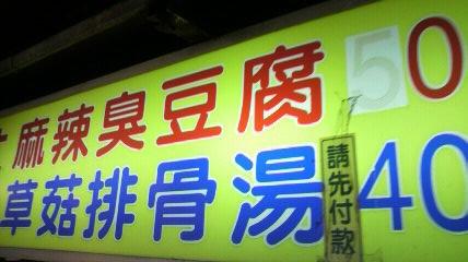 松山エリア餃河街観光夜市臭豆腐