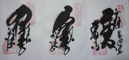 華厳寺ご朱印.jpg