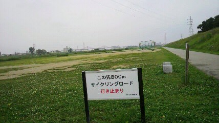 行き止まりの表示庄内緑地公園