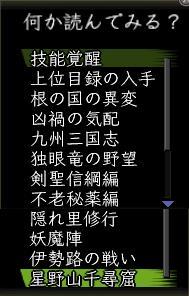 伝助の見聞録2.jpg
