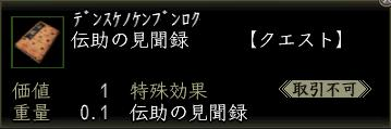 伝助の見聞録.jpg