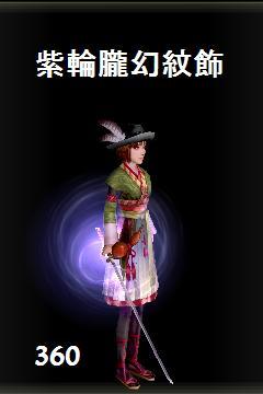 紫輪朧幻紋飾