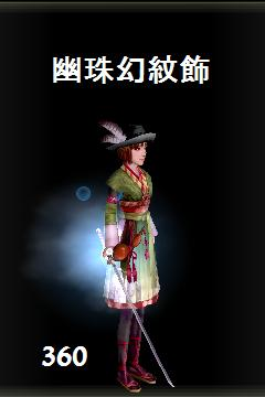幽珠幻紋飾