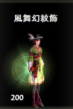 風舞幻紋飾
