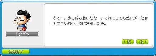 tokugetu5.png