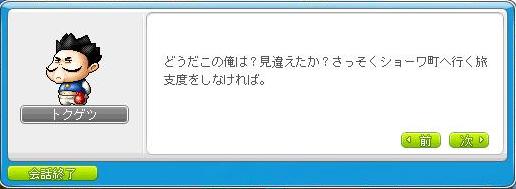tokugetu6.png