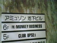 モンキービジネス