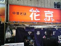 「中華そば 花京」外観