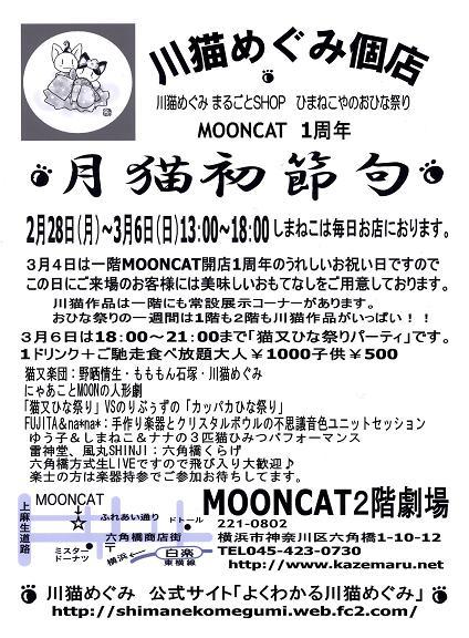月猫DM088