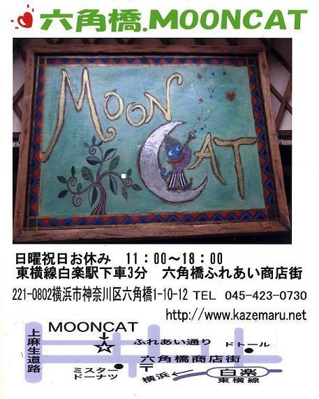 mooncatさん