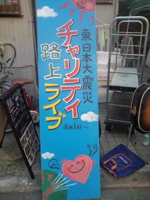 六角橋チャリティ初日 040