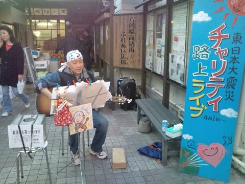 六角橋チャリティ初日 051