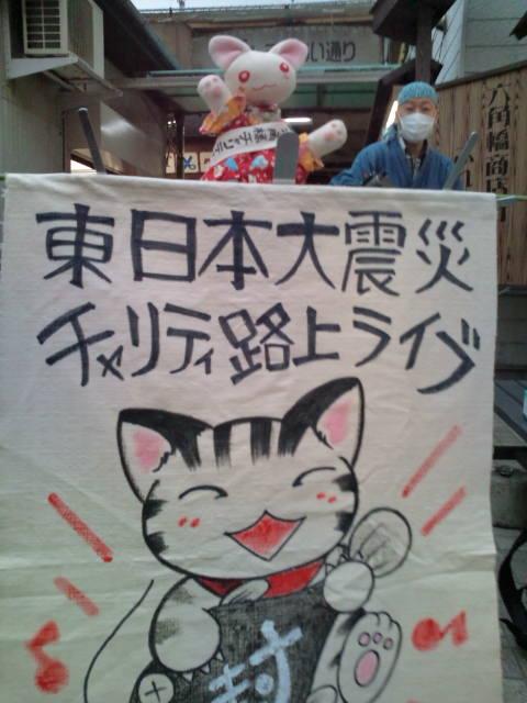六角橋チャリティ二日目 009