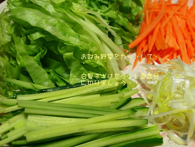 013お好み野菜をカットして