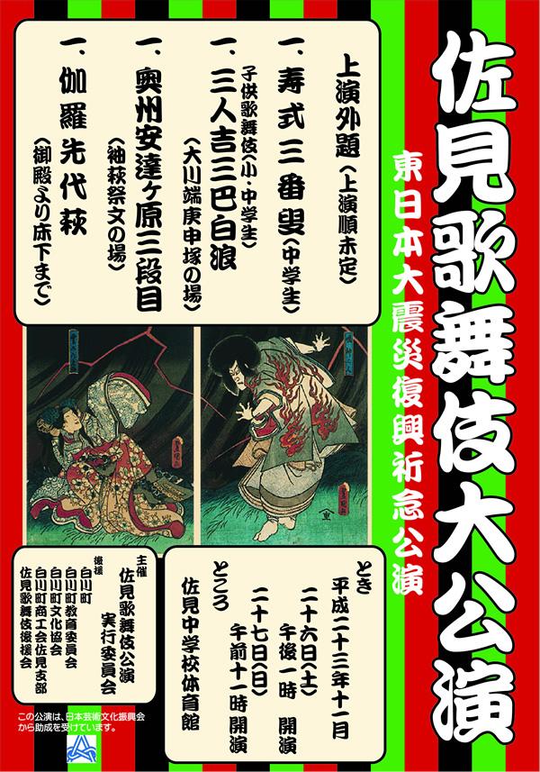 歌舞伎チラシ