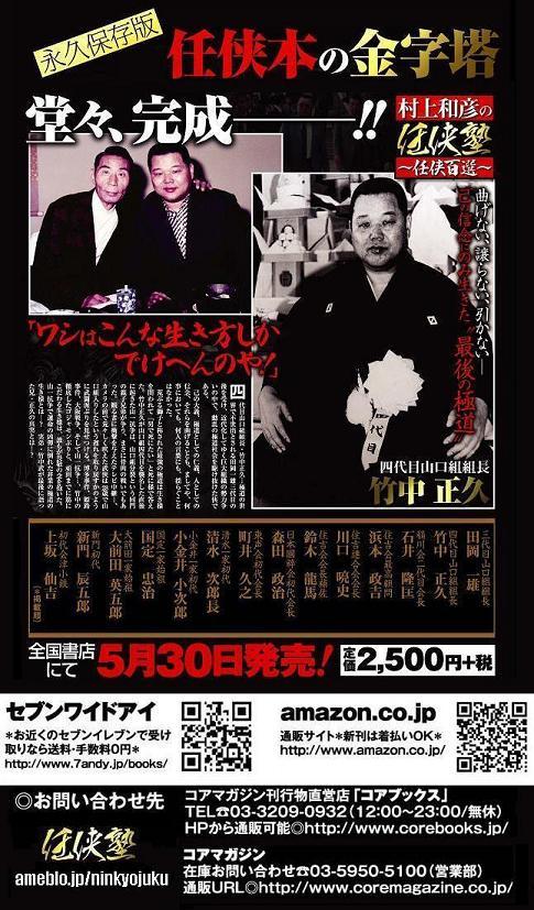 ninkyojuku_ad0001.jpg