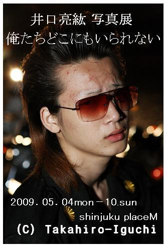 takahiro-iguchi.jpg