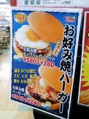 ドムドムハンバーガーお好み焼バーガー001