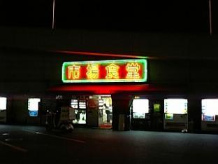 市場食堂(夜景)