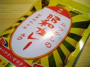 なつかしの昭和カレールー001