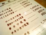 きたみロースカツ定食002