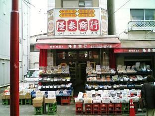 横浜中華街隆泰商行XO醤012