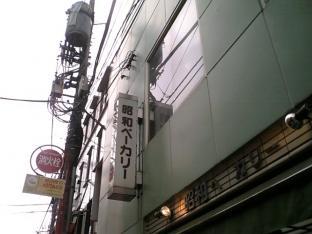 昭和ベーカリー1-002
