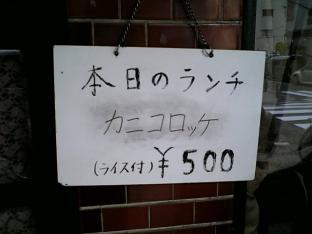 イタリーノ(火)カニコロッケ004
