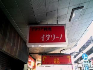 イタリーノ(水)ポークカツ003