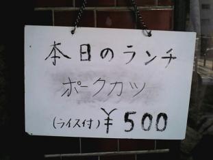 イタリーノ(水)ポークカツ004