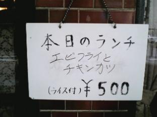 イタリーノ(金)エビフライとチキンカツ004